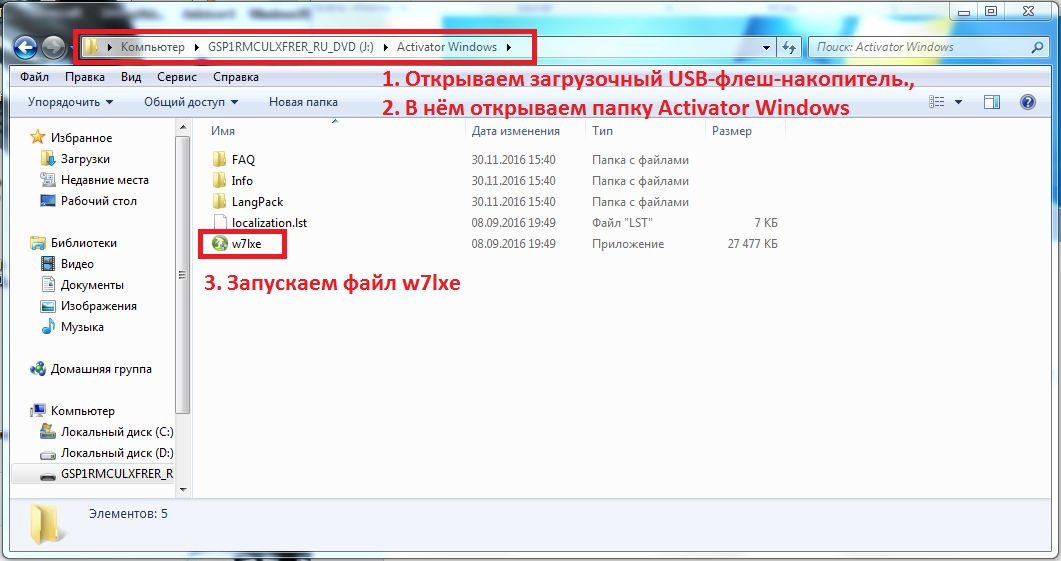 Активация Windows 7