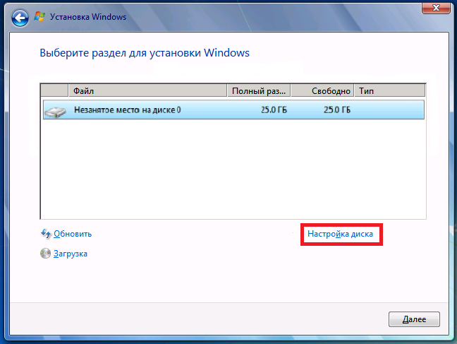 Настройка диска в Windows 7