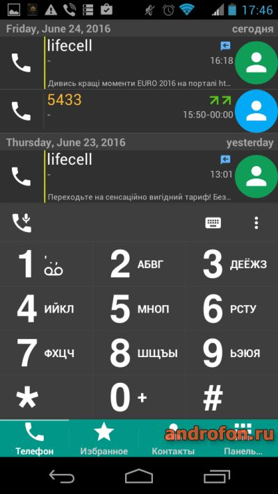 Загрузить приложение DW Contacts & Phone & Dialer.