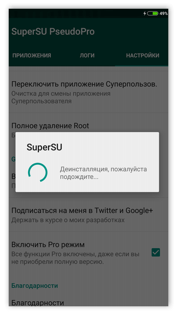 Удаление рут прав в SuperSU