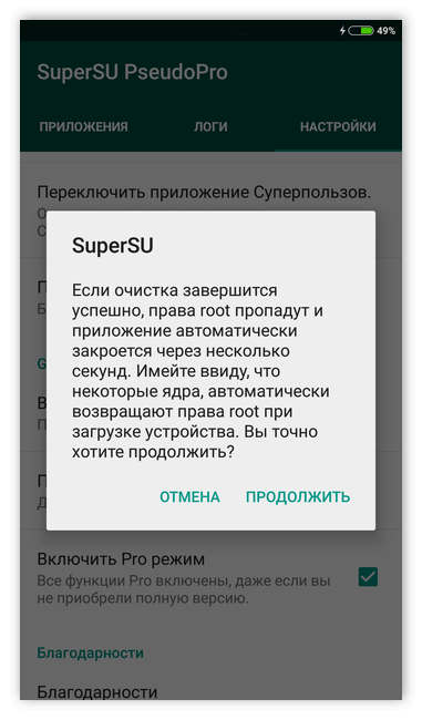 Удаление рут-прав в SuperSu на Андроид