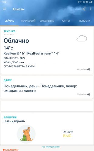 «Погода» → AccuWeather