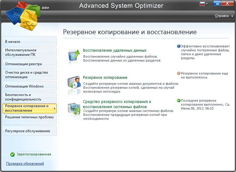 Advanced.System.Optimizer