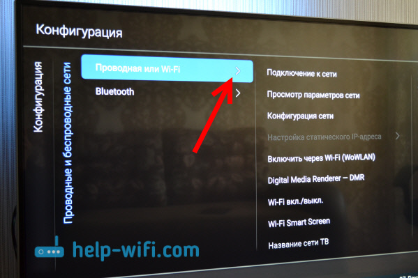 Настройка беспроводной сети на Android TV