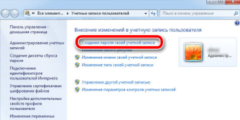 создание пароля учетной записи windows 7