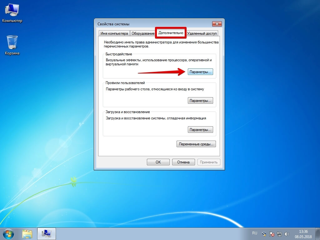 быстродействие-windows-7