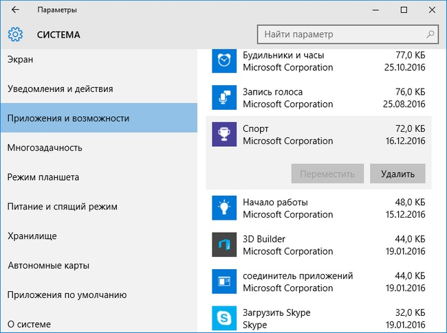 Удаление не нужного программного обеспечения Windows 10
