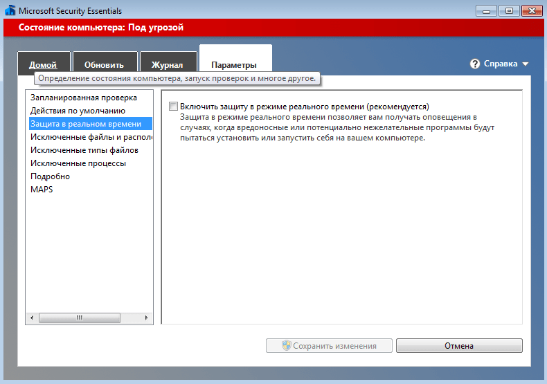 Отключенный Microsoft Security Essentials