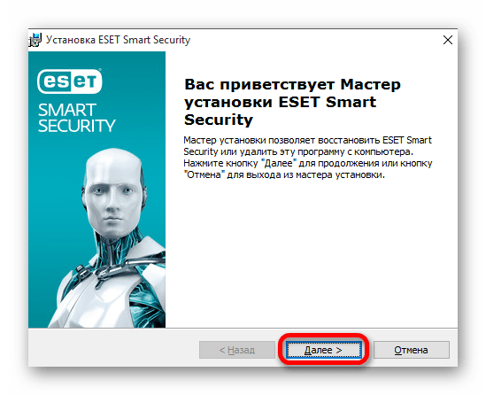 Начало деинсталляции антивирусной программы ESET Smart Security