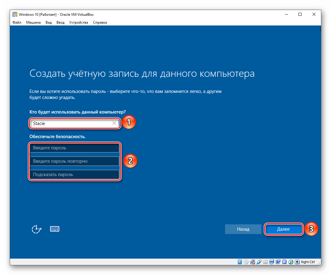 Создание учетной записи Windows 10 в VirtualBox