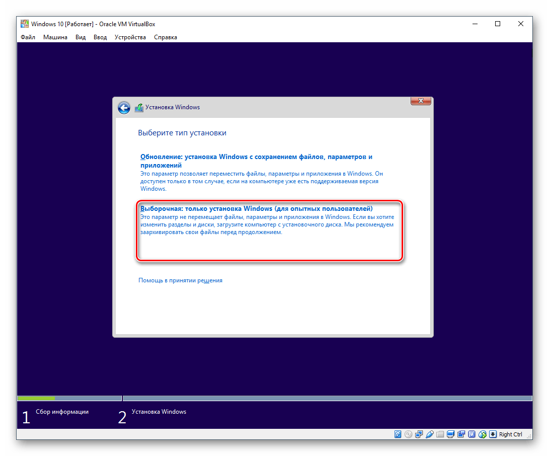 Выбор типа установки Windows 10 в VirtualBox