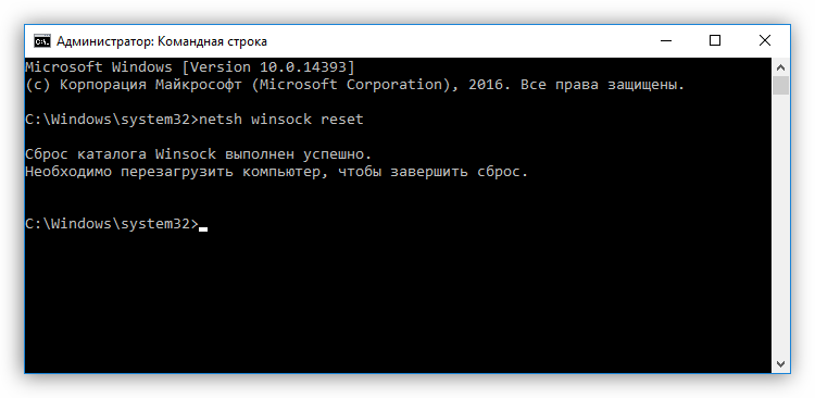Сброс каталога WinSock в windows 10