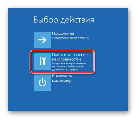 Переход в блок Поиск и устранение неисправностей при установке ОС Windows 10