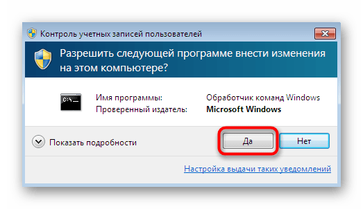 Подтверждение запуска командной строки от имени администратора в Windows 7