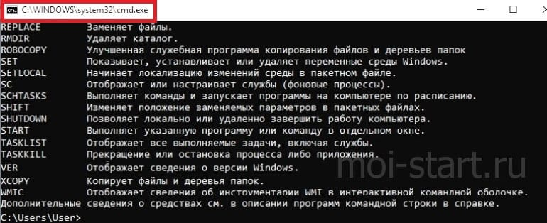 строка windows