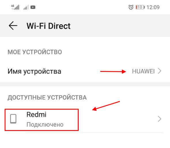 wifi direct смартфон android