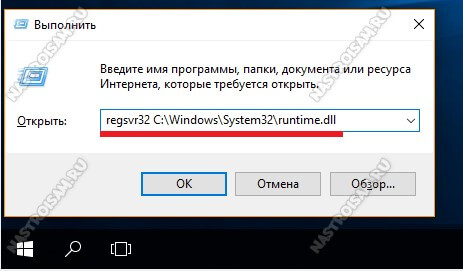 регистрация dll x32 x64 windows 10