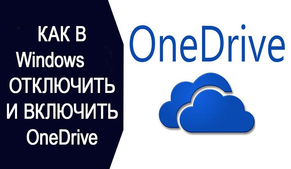Как включить или отключить OneDrive в Windows