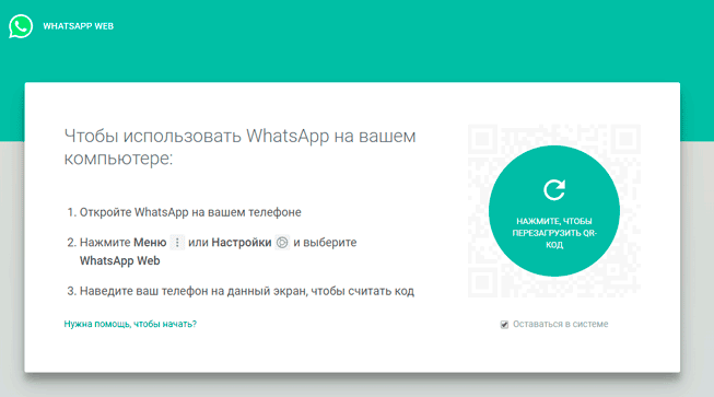 Страница Whatsapp web