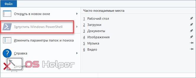 Запустить Windows PowerShell