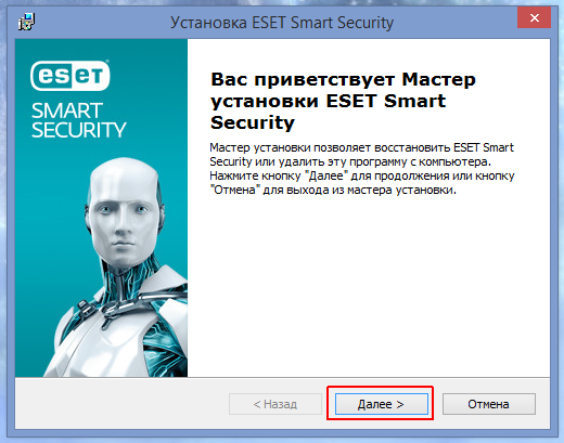 Удаление программы ESET Smart Security