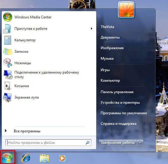 пуск в windows