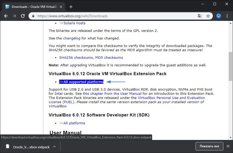 Скачать VirtualBox Extension Pack
