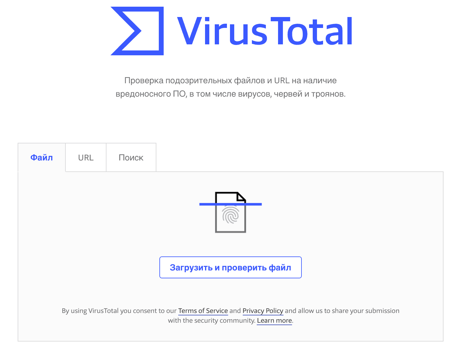 virustotal main