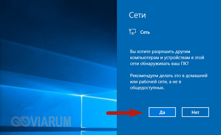home-group-windows-10-3
