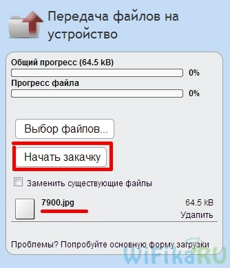 программа wifi file transfer для Android