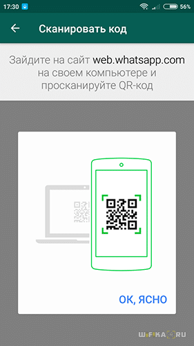 web whatsapp на компьютер