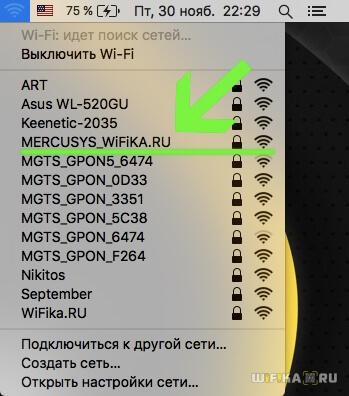сеть wifi mercusys