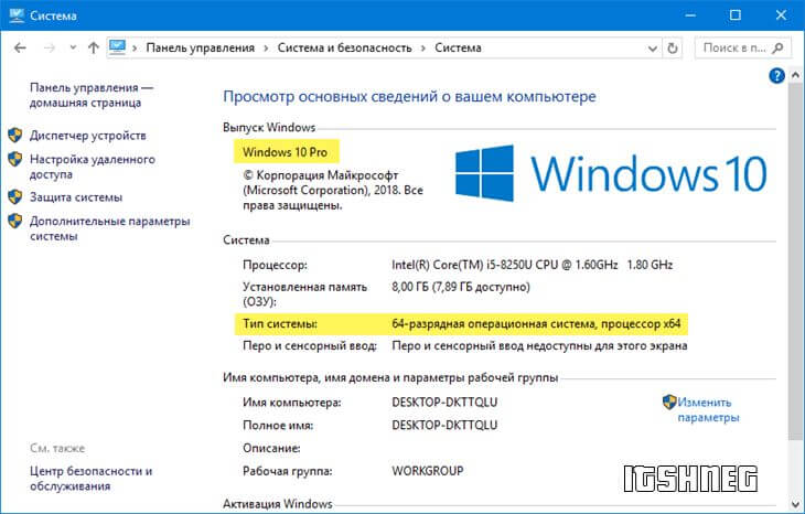 Редакция и выпуск Windows 10