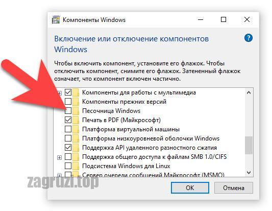 Песочница windows 10